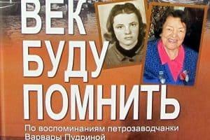 Петрозаводск в XX веке через историю одной семьи