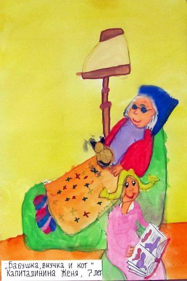 Женя Капиталина «Бабушка, внучка и кот»