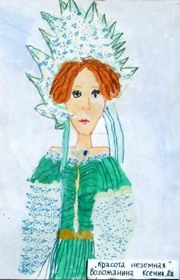 «Красота неземная» Ксения Воложанина, 8 лет
