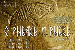 В Театре кукол Карелии состоится премьера спектакля «О рыбаке и рыбке»