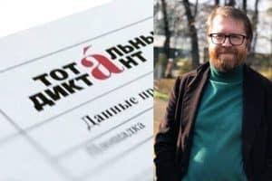 Автором Тотального диктанта-2020 стал Андрей Геласимов. Илл.: godliteratury.ru