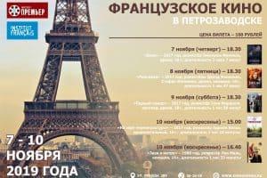 В кинотеатре «Премьер» 7 ноября начинается показ фильмов Франции