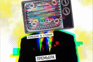 Премьеру пьесы «Горе от ума» представят в Национальном театре Карелии