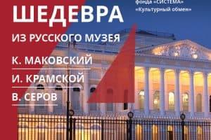 В Петрозаводске открывается выставка «4 шедевра из Русского музея»