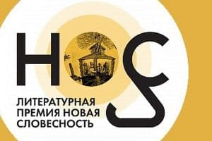 Объявлен шорт-лист литературной премии «НОС-2019»