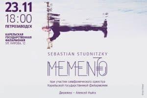 В Кондопоге и Петрозаводске выступит немецкий джазовый музыкант Себастьян Студницкий