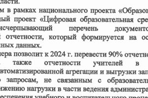 Министерство просвещения проблему отчетности педагогов решит через пять лет