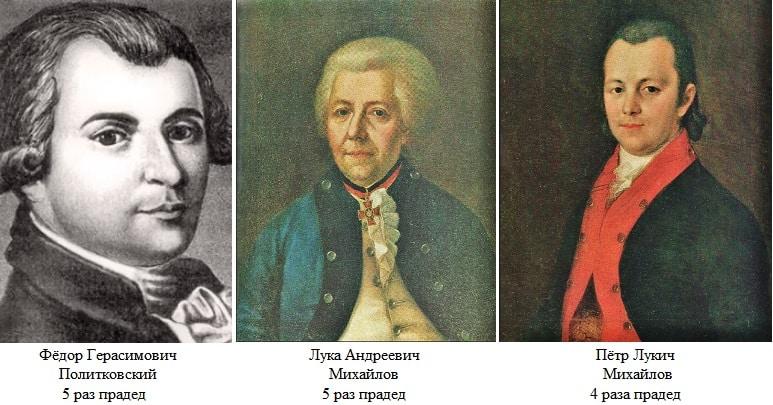 Иногда можно даже отыскать портреты весьма далёких предков, это чудо