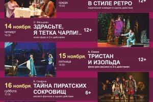 В Петрозаводск приезжает на гастроли Белорусский государственный академический музыкальный театр
