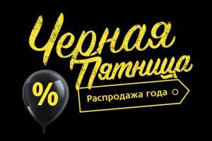 В преддверии «черной пятницы»Роскомнадзор дал рекомендации покупателям
