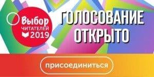Стартовало голосование в премии «Выбор читателей 2019»