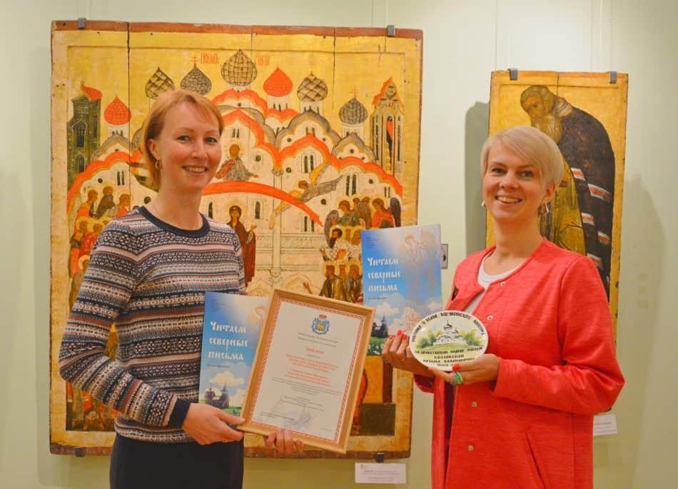 Мария Смирнова (слева) и Наталья Козловcкая с дипломом конкурса