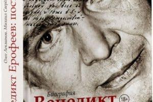 Премию «Большая книга» получила биография Венедикта Ерофеева