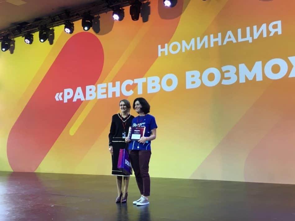 Награду получает Ольга Николаева, волонтер группы самопомощи Благотворительного фонда им. Арины Тубис