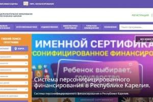 Дети Петрозаводска и девяти районов Карелии могут бесплатно посещать секции и кружки