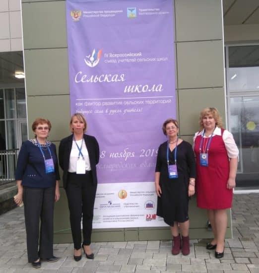 Карельская делегация на съезде в Белгороде
