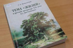 Книга профессора ПетрГУ Андрея Кунильского стала победителем всероссийского конкурса монографий