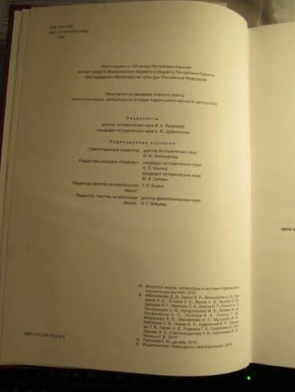 Над книгой работал коллектив сотрудников ИЯЛИ КарНЦ РАН, ученых и специалистов