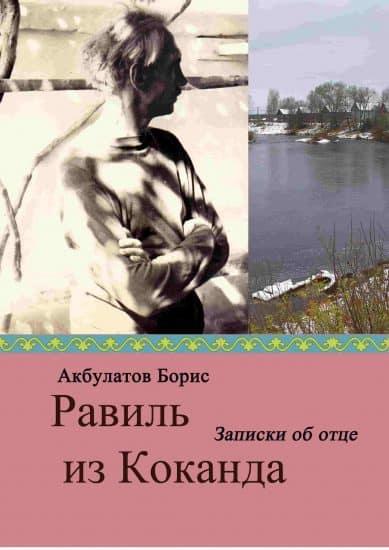 Борис Акбулатов. Обложка книги об отце