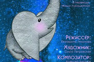 В Театре кукол Карелии состоится премьера сказки «Слон Хортон»