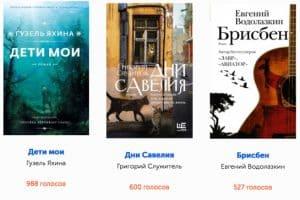 Подведены итоги народного голосования премии «Большая книга»