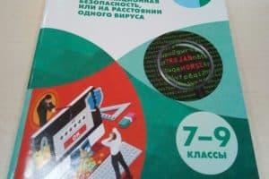 В Карелии начнут учить детей безопасному интернету и готовить кризисных психологов