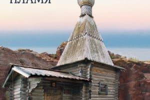 Дмитрий Новиков стал победителем  литературной премии имени Фёдора Абрамова «Чистая книга»