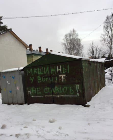 В Петрозаводске. Фото: Яна Жемойтелите