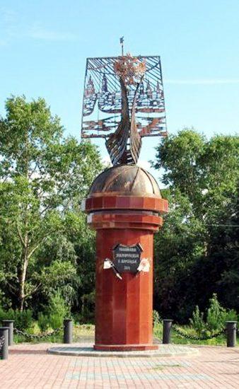 Памятник первооткрывателям и мореходам, составившим славу города