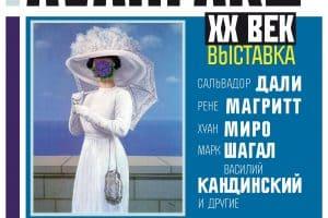 В Петрозаводске увидят литографии Дали, Шагала, Кандинского