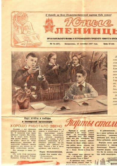 """Первая заметка Марка Полыковского в газете """"Юные ленинцы"""". 15 сентября 1957 года"""