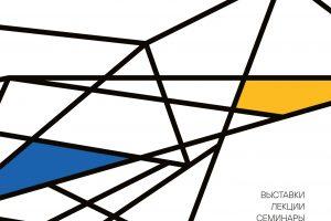 Стартует фестиваль «Петрозаводск – столица российского дизайна – 2020»