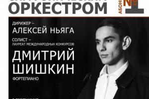 В Петрозаводске выступит лауреат конкурса Чайковского Дмитрий Шишкин