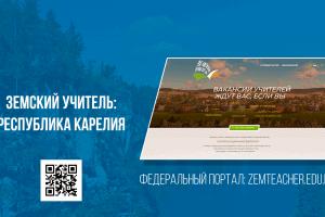В школы Карелии планируют привлечь 19 педагогов по программе «Земский учитель»