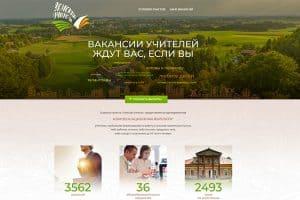 Запущен всероссийский информационный портал «Земский учитель»
