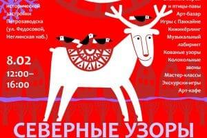 В Петрозаводске 8 февраля пройдёт праздник «Арт-зима в Старом городе»