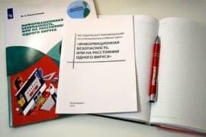 В школах Карелии запускают проект по безопасному пользованию интернетом