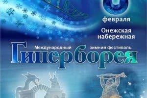 Начинается международный зимний фестиваль «Гиперборея – 2020»