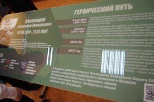 В петрозаводской школе №9 почтили память Героя Советского Союза Владимира Пчелинцева
