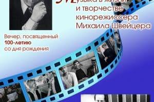 Вечер к 100-летию кинорежиссёра Михаила Швейцера проведут в Петрозаводске