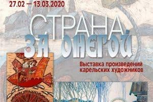 Выставка карельских художников «Страна за Онегой» открывается в Москве