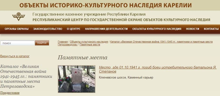 Место, где в 1941 году погиб боец истребительного батальона Я. Степанов, с сайта monuments.karelia