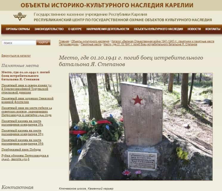 Место, где в 1941 году погиб боец истребительного батальона Я. Степанов, с сайта monuments.karelia.ru