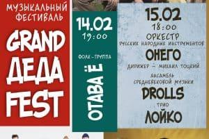 В Петрозаводске пройдёт фолк-фестиваль «Grand Деда Fest» памяти Александра Быкадорова