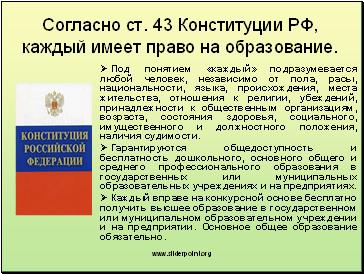 Сейчас в России гарантируется обязательное 9-летнее образование