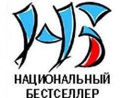 Литературная премия «Нацбест» определилась с лонг-листом