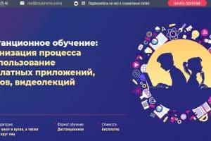 В России запустили ресурс по дистанционному образованию для учителей