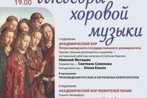 Международный фестиваль искусств «Белые ночи Карелии» пройдёт в Петрозаводске в марте-апреле