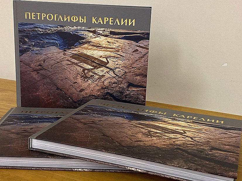 новое издание, посвященное карельским петроглифам