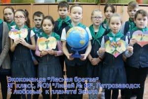 Школьники из Карелии влюблены в планету сильнее всех